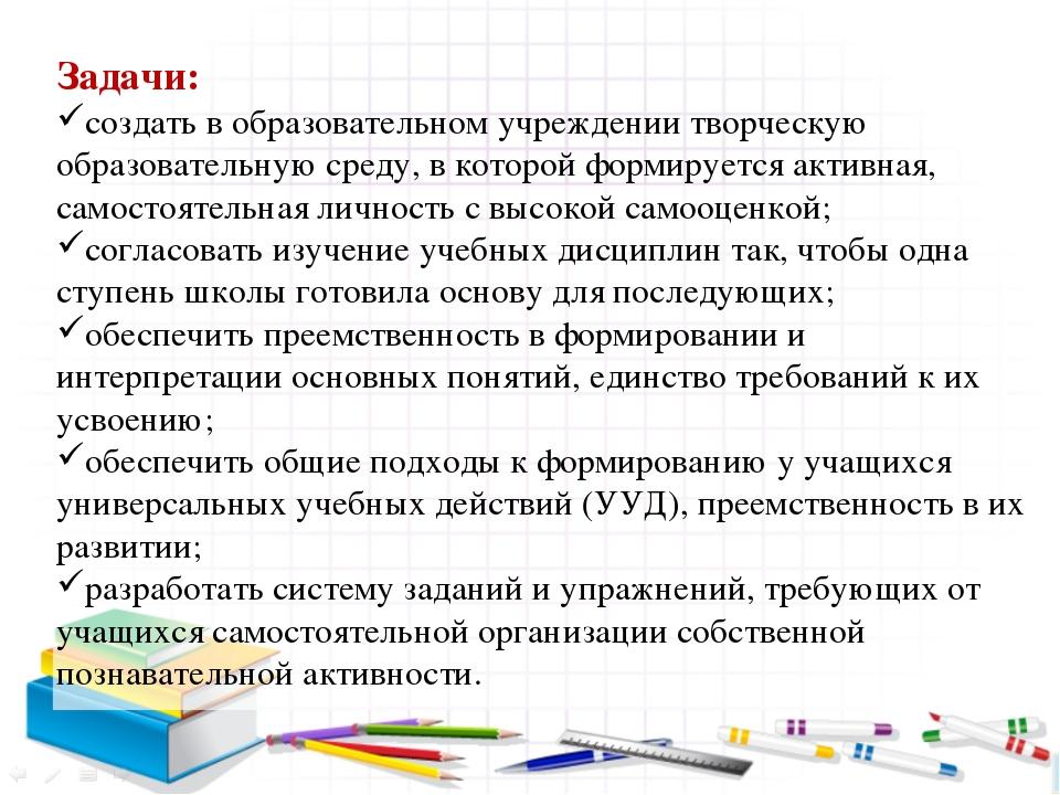 Задачи: создать в образовательном учреждении творческую образовательную сред...