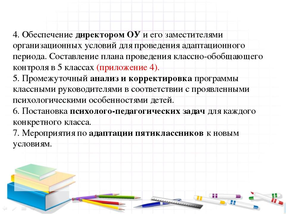 4. Обеспечение директором ОУ и его заместителями организационных условий для...