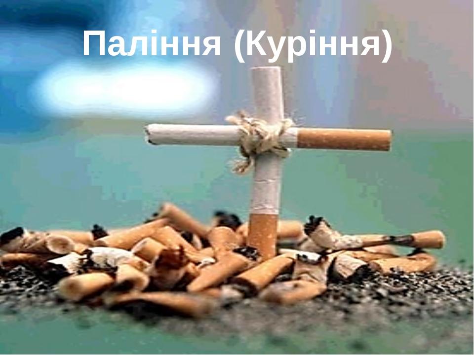 Паління (Куріння)