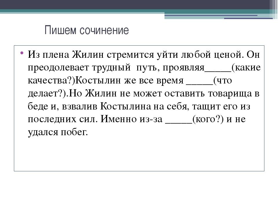 Гдз 5 Кл Литера Толстой Кавказский Пленник Сочинение