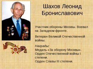 Шахов Леонид Брониславович Участник обороны Москвы. Воевал на Западном фронте