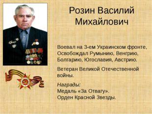 Розин Василий Михайлович Воевал на 3-ем Украинском фронте, Освобождал Румынию