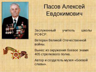Пасов Алексей Евдокимович Заслуженный учитель школы РСФСР. Ветеран Великой От