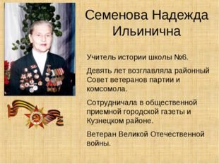 Семенова Надежда Ильинична Учитель истории школы №6. Девять лет возглавляла р