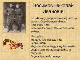 Зосимов Николай Иванович В 1942 году добровольцем ушел на фронт. Освобождал М