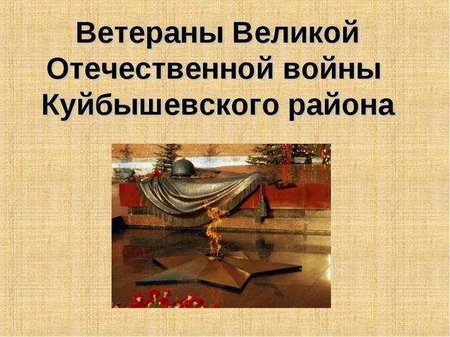 Ветераны Великой Отечественной войны Куйбышевского района