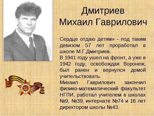 Дмитриев Михаил Гаврилович Сердце отдаю детям» - под таким девизом 57 лет про...