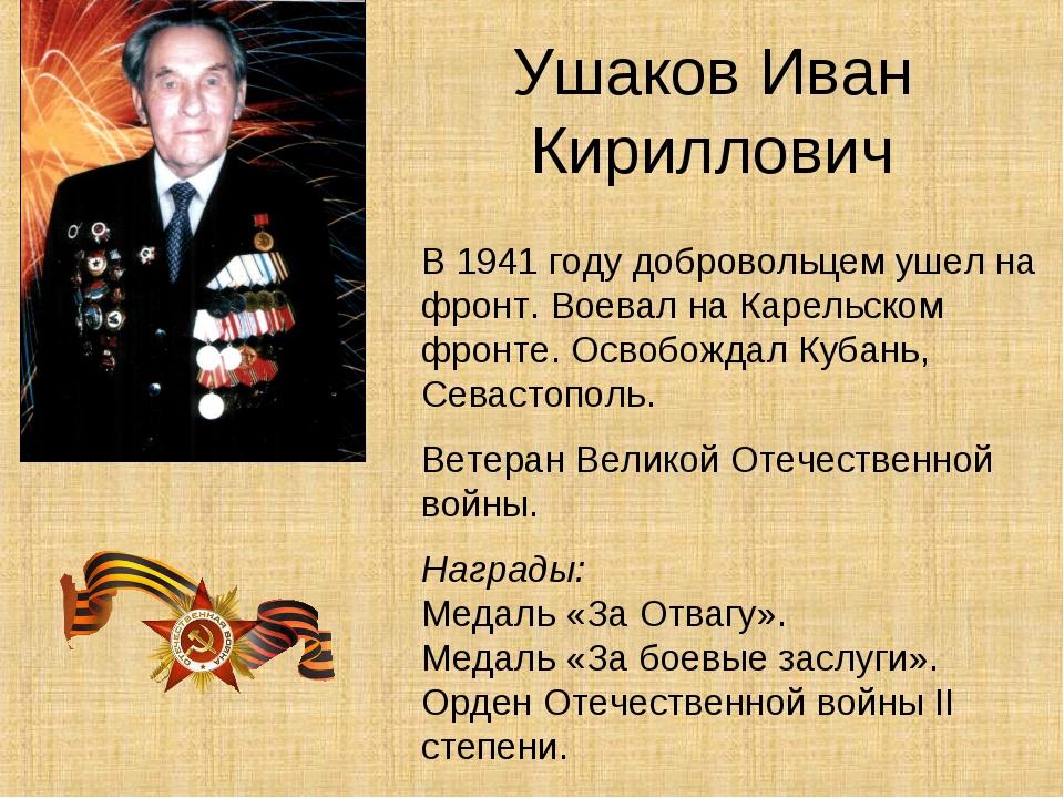 Ушаков Иван Кириллович В 1941 году добровольцем ушел на фронт. Воевал на Каре...