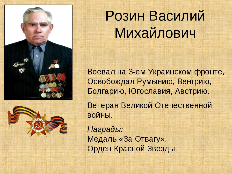 Розин Василий Михайлович Воевал на 3-ем Украинском фронте, Освобождал Румынию...
