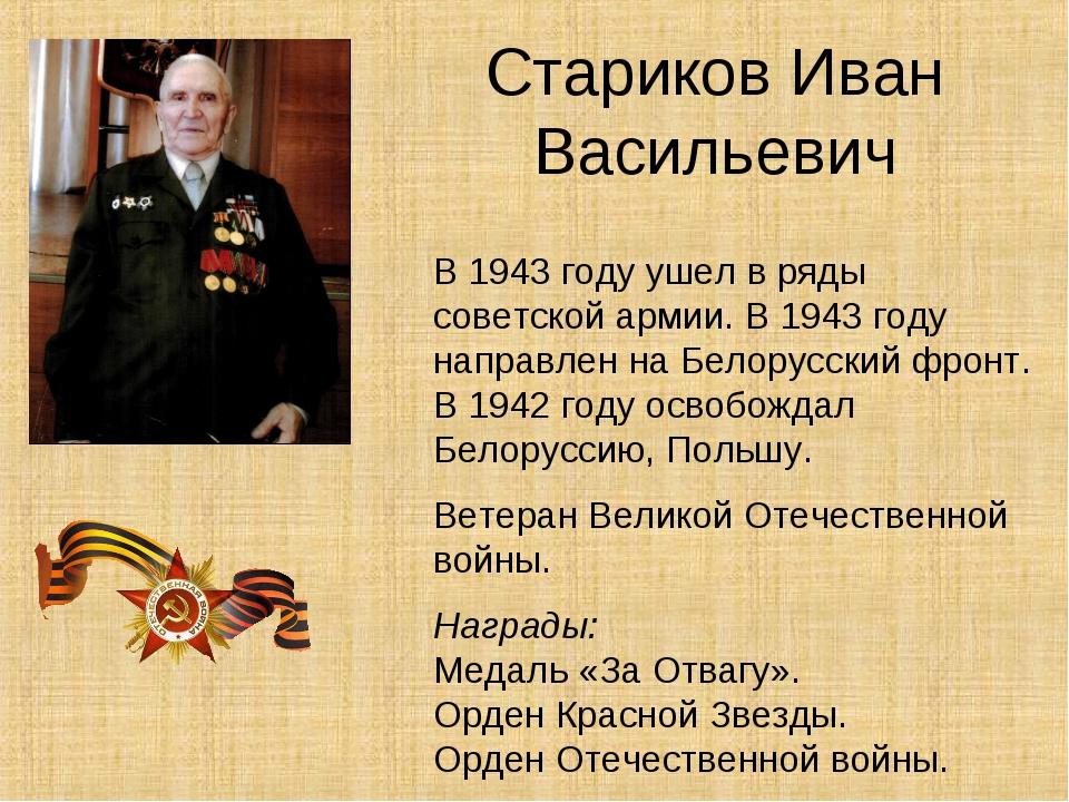 Стариков Иван Васильевич В 1943 году ушел в ряды советской армии. В 1943 году...