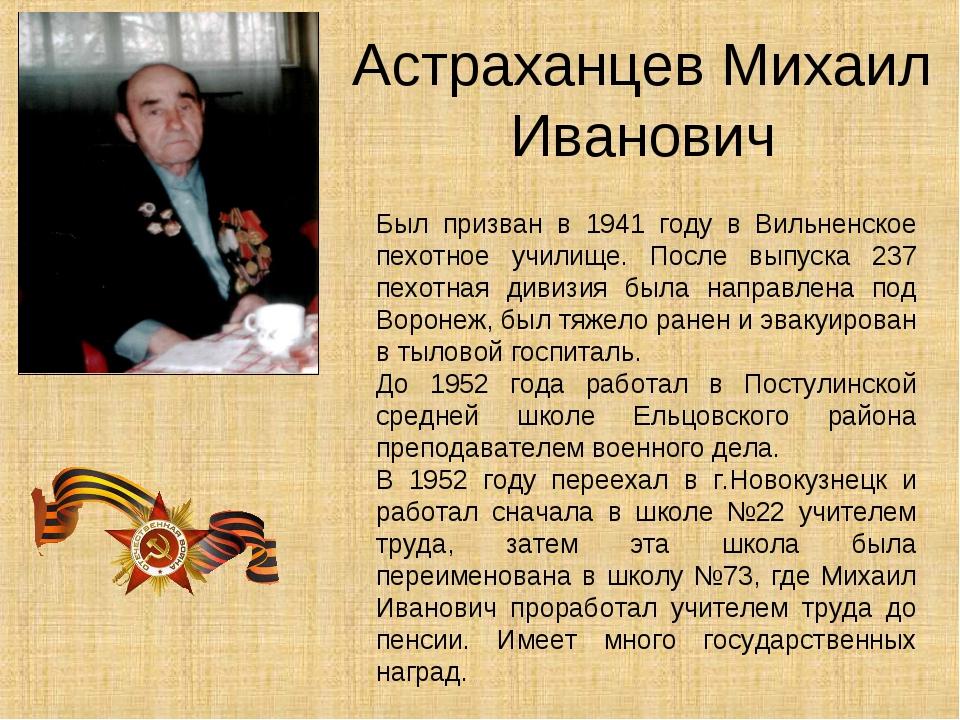 Астраханцев Михаил Иванович Был призван в 1941 году в Вильненское пехотное уч...