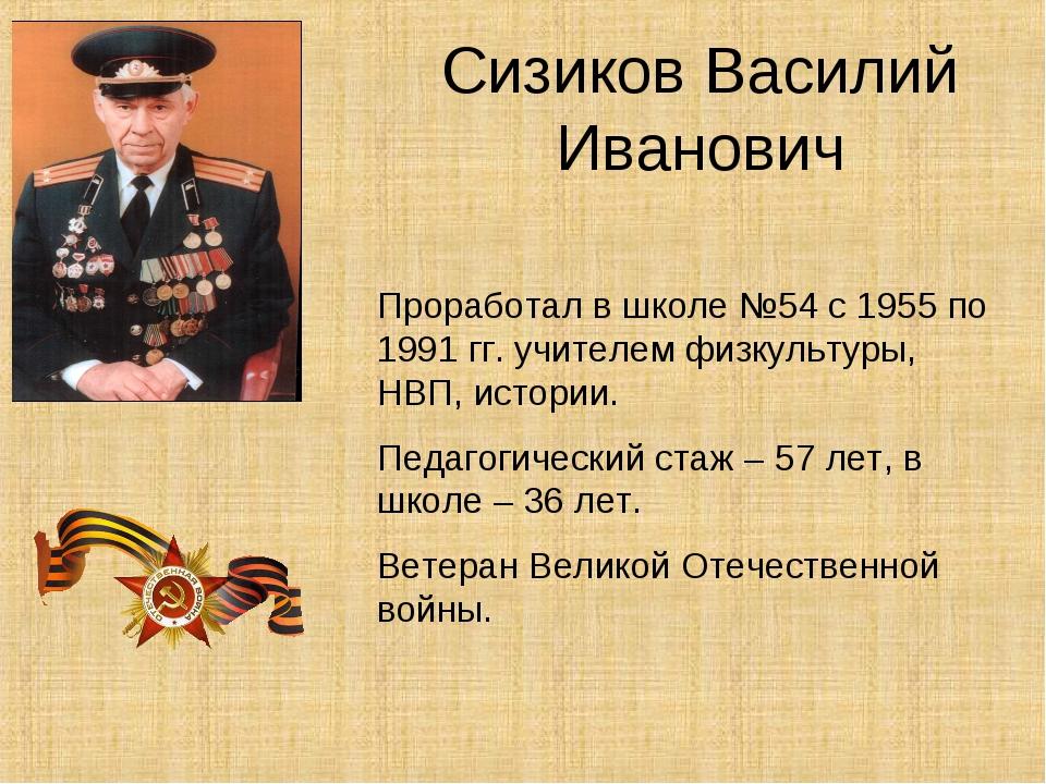 Сизиков Василий Иванович Проработал в школе №54 с 1955 по 1991 гг. учителем ф...