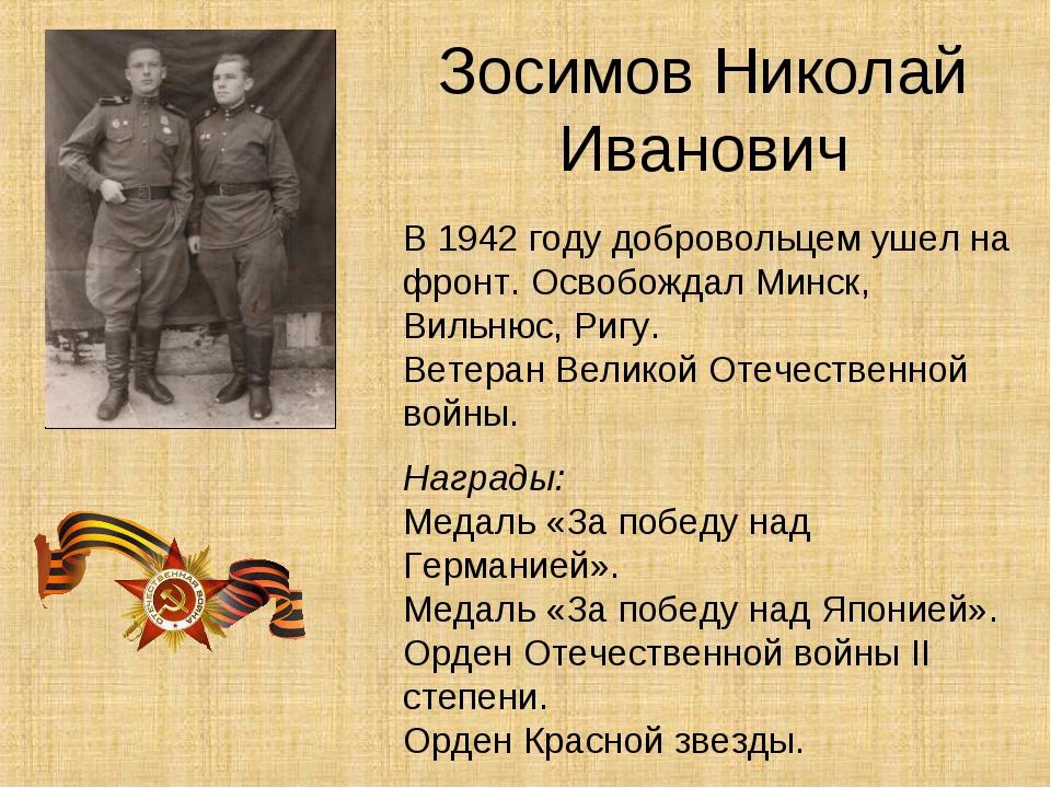 Зосимов Николай Иванович В 1942 году добровольцем ушел на фронт. Освобождал М...