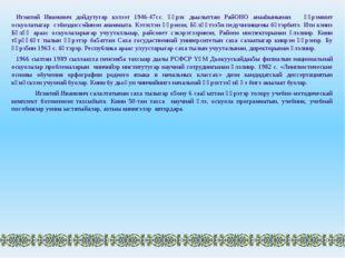 Игнатий Иванович дойдутугар кэлээт 1946-47сс. үөрэх дьылыттан РайОНО анааhыны