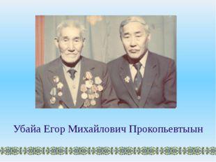 Убайа Егор Михайлович Прокопьевтыын
