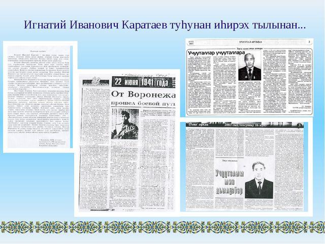 Игнатий Иванович Каратаев туhунан иhирэх тылынан...