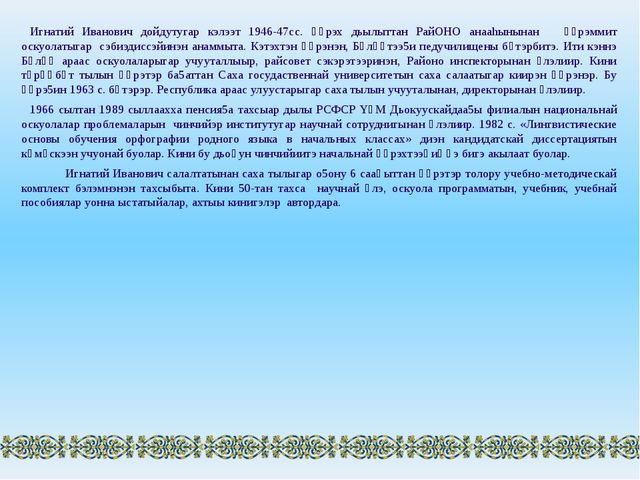 Игнатий Иванович дойдутугар кэлээт 1946-47сс. үөрэх дьылыттан РайОНО анааhыны...