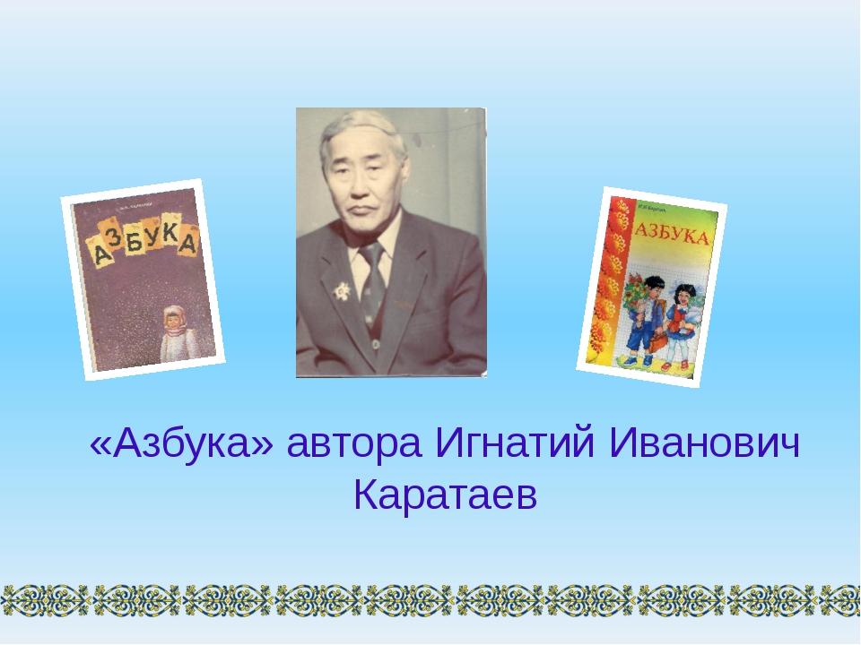 «Азбука» автора Игнатий Иванович Каратаев