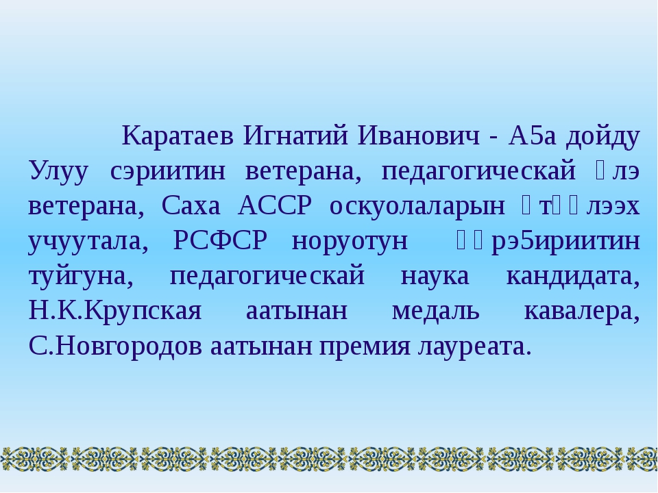 Каратаев Игнатий Иванович - А5а дойду Улуу сэриитин ветерана, педагогическай...