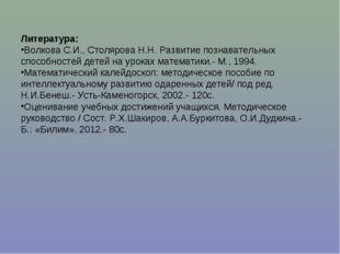 Литература: Волкова С.И., Столярова Н.Н. Развитие познавательных способностей