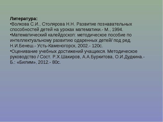 Литература: Волкова С.И., Столярова Н.Н. Развитие познавательных способностей...