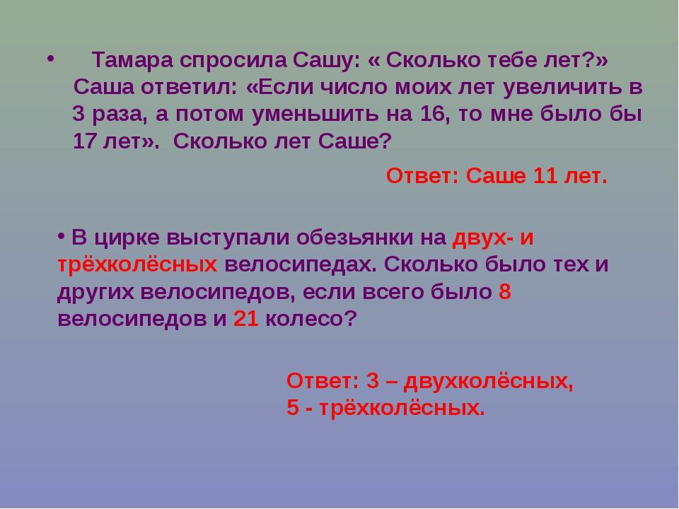 Тамара спросила Сашу: « Сколько тебе лет?» Саша ответил: «Если число моих ле...