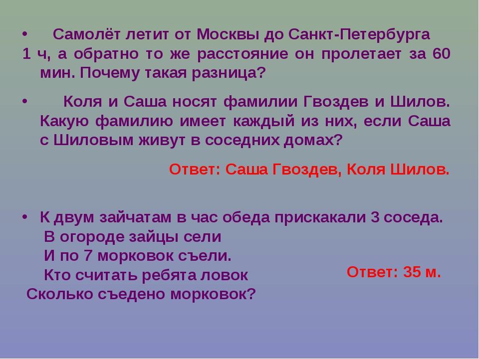 Самолёт летит от Москвы до Санкт-Петербурга 1 ч, а обратно то же расстояние...