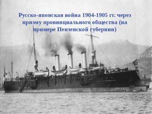 Русско-японская война 1904-1905 гг. через призму провинциального общества (н