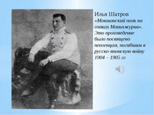 Илья Шатров «Мокшанский полк на сопках Маньчжурии». Это произведение было пос
