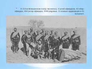 В 214-м Мокшанском полку числилось: 6 штаб-офицеров, 43 обер-офицера, 404 ун