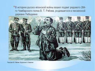 В историю русско-японской войны вошел подвиг рядового 284-го Чембарского пол