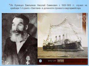 Из Кузнецка Емельянов Николай Семенович с 1903-1905 гг. служил на крейсере 1