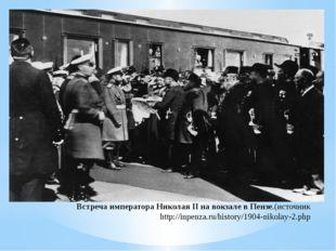 Встреча императора Николая II на вокзале в Пензе.(источник http://inpenza.ru/