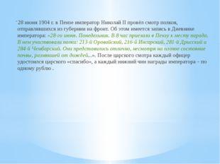 28 июня 1904 г. в Пензе император Николай II провёл смотр полков, отправлявш