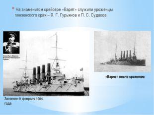 «Варяг» после сражения На знаменитом крейсере «Варяг» служили уроженцы пензен