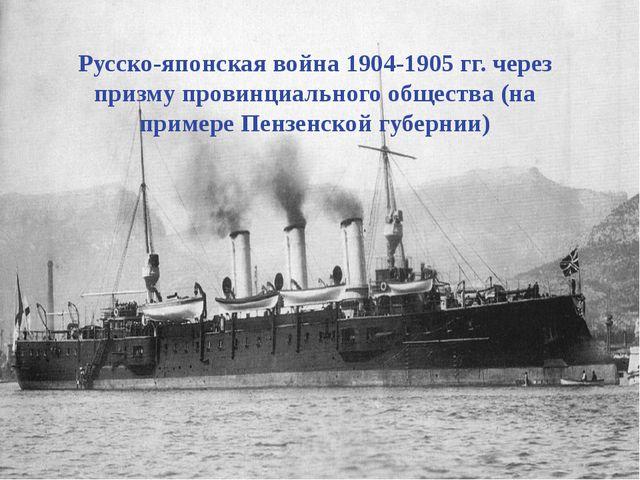 Русско-японская война 1904-1905 гг. через призму провинциального общества (н...