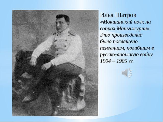 Илья Шатров «Мокшанский полк на сопках Маньчжурии». Это произведение было пос...