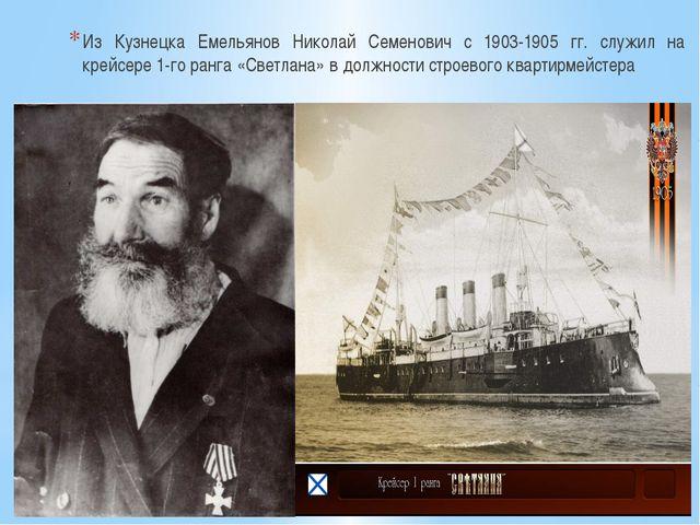 Из Кузнецка Емельянов Николай Семенович с 1903-1905 гг. служил на крейсере 1...