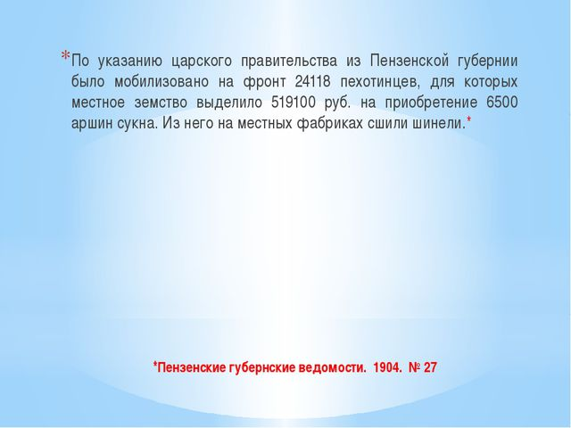 *Пензенские губернские ведомости. 1904. № 27 По указанию царского правительст...