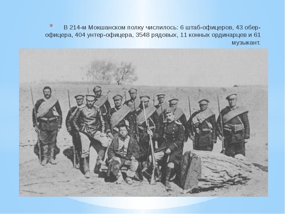 В 214-м Мокшанском полку числилось: 6 штаб-офицеров, 43 обер-офицера, 404 ун...