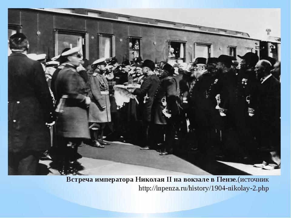 Встреча императора Николая II на вокзале в Пензе.(источник http://inpenza.ru/...