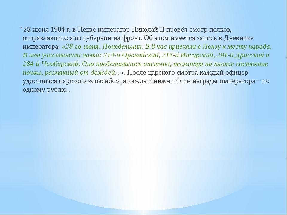 28 июня 1904 г. в Пензе император Николай II провёл смотр полков, отправлявш...