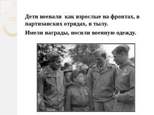 Дети воевали как взрослые на фронтах, в партизанских отрядах, в тылу. Имели н