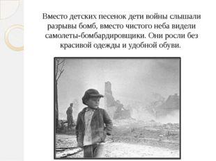 Вместо детских песенок дети войны слышали разрывы бомб, вместо чистого неба в