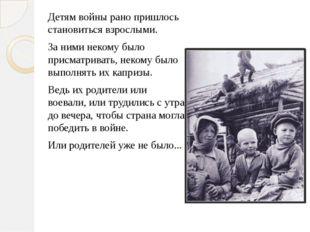 Детям войны рано пришлось становиться взрослыми. За ними некому было присматр