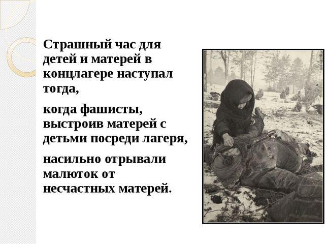 Страшный час для детей и матерей в концлагере наступал тогда, когда фашисты,...