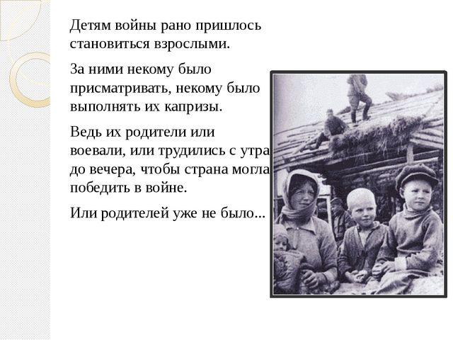 Детям войны рано пришлось становиться взрослыми. За ними некому было присматр...
