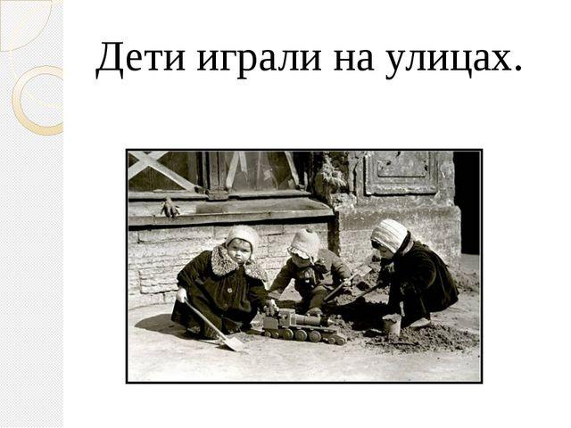 Дети играли на улицах.