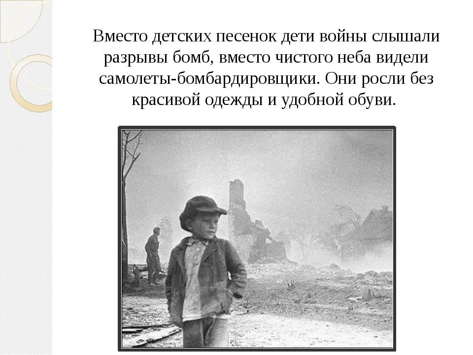 Вместо детских песенок дети войны слышали разрывы бомб, вместо чистого неба в...