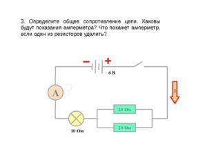3. Определите общее сопротивление цепи. Каковы будут показания амперметра? Чт